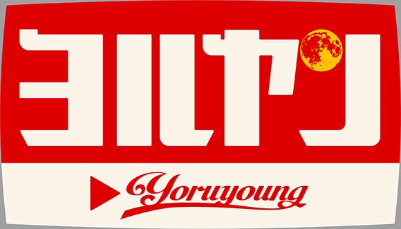 第2弾オーディションに世界的プロデューサー「SOCIAL HOUSE」が楽曲提供することが決定!振付けは、「s**t kingz」の「kazuki」が制作!/ヨルヤン