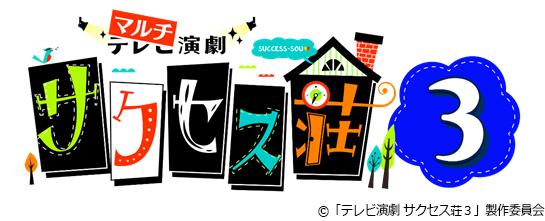 2月24日(水)より「auスマートパスプレミアム」で独占配信開始!/テレビ演劇 サクセス荘3