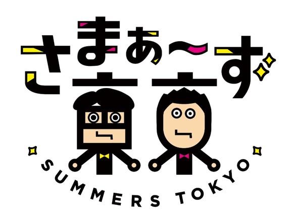 地上波放送が決定!さまぁ~ずによるトークライブの一部を特別にお届け!/さまぁ~ず東京