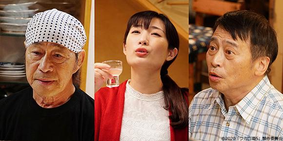 ラサール石井、武田鉄矢がゲストで登場!!オープニングテーマは蒼山幸子「スロウナイト」に決定!決定!「ワカコ酒 Season5」
