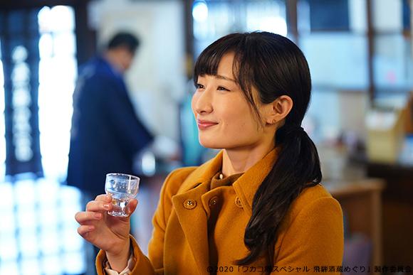 初の年末スペシャル放送決定!ワカコが飛騨の地酒を堪能する旅へ/ワカコ酒スペシャル 飛騨酒蔵めぐり