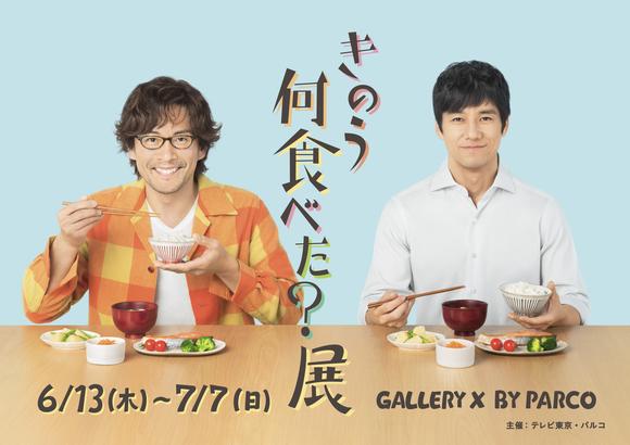 現在 話題沸騰中!テレビ東京人気ドラマの展覧会が決定!『きのう何食べた?』展