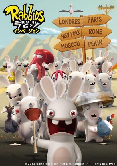 いよいよ深夜帯に侵略!フランス発、世界を席巻した大ヒットアニメ「ラビッツ インベージョン」新エピソードをノーカットで放送開始!