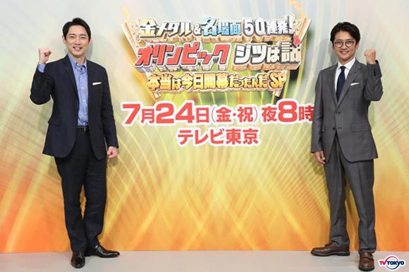 「東京2020オリンピックが開幕するはずだった日」に特別番組を放送!番組MCは小泉孝太郎、国分太一に決定!/スポーツの日特別番組 「金メダル&名場面50連発!オリンピック ジツは話 本当は今日開幕だったんだSP」