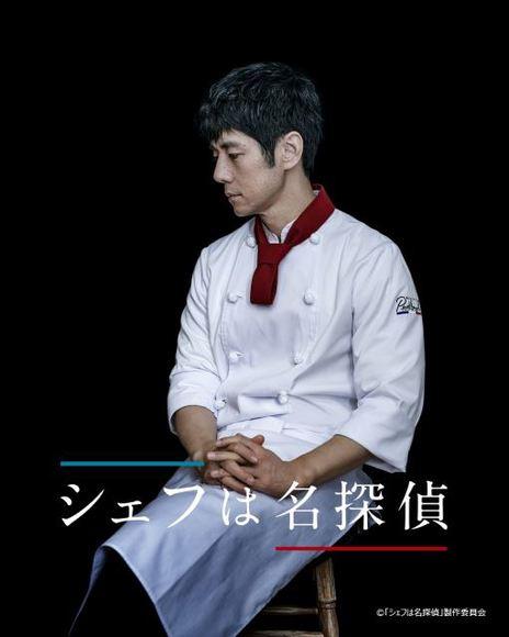 その男、料理だけでなく謎解きも三ツ星―名探偵シェフ 西島秀俊 誕生!/ドラマプレミア23「シェフは名探偵」