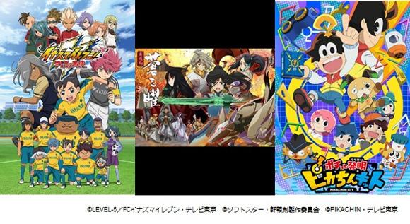 テレビ東京公式YouTubeチャンネルにて、アニメ本編800以上のエピソードを期間限定で配信!