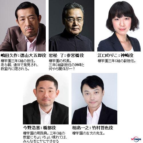 欅坂46初主演ドラマ24『徳山大五郎を誰が殺したか?』主題歌 ...