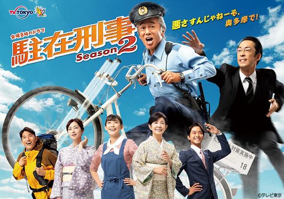 主演 寺島進!「駐在刑事Season2」初回視聴率が8.6%と好発進!金曜8時のドラマ3作ぶりの8%超えを記録!