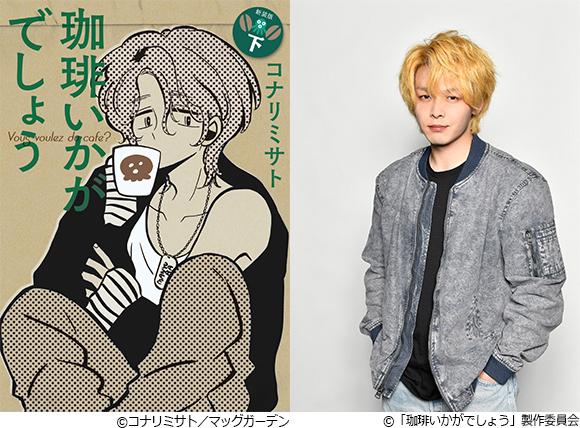 4月クール放送決定!初回は4月5日(月)!中村倫也の金髪姿を先行公開!!/珈琲いかがでしょう