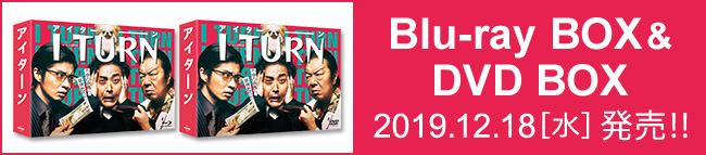 Blu-ray BOX&DVD BOX 2019.12.18[水] 発売!!