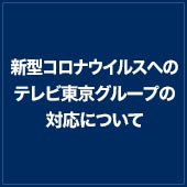 About response of the TV TOKYO group to new coronavirus
