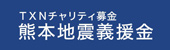 "Offer of TXN charity donation ""Kumamoto earthquake contribution"""