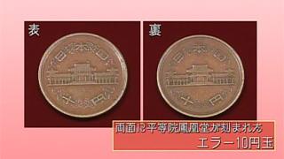 両面に平等院鳳凰堂が刻まれたエラー10円玉