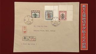 南方占領地切手が貼られた封筒|...