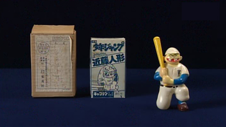 漫画「キャプテン」近藤の人形