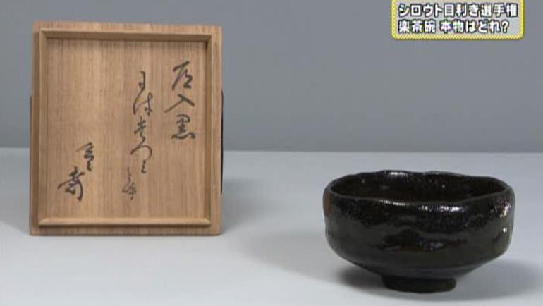 楽家三代 道入作 黒楽茶碗