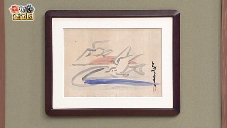 熊谷守一の水墨画