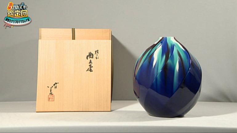 三代 徳田八十吉の壺