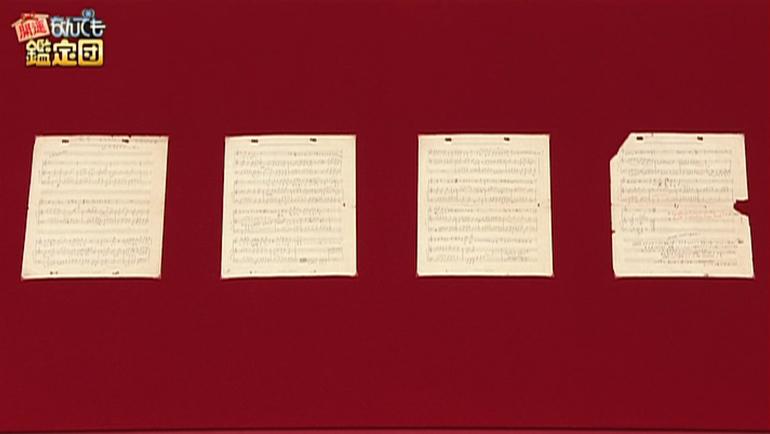 古関裕而の楽譜4枚
