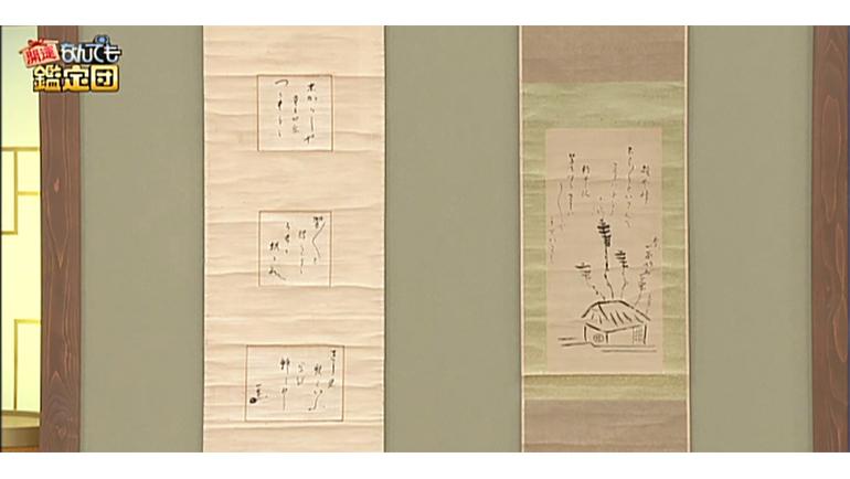 https://www.tv-tokyo.co.jp/kantei/kaiun_db/otakara/20210323/images/studio_03.jpg