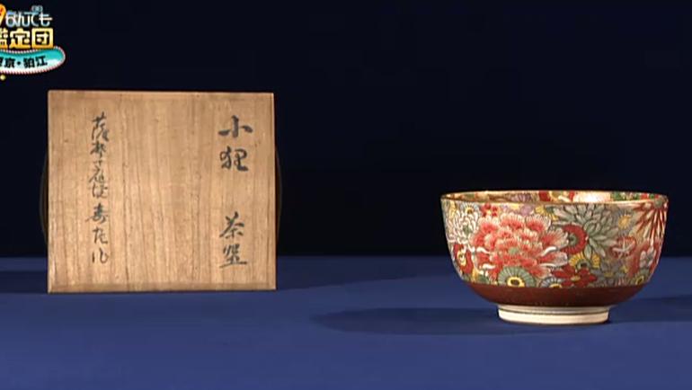 12代 沈壽官の茶碗