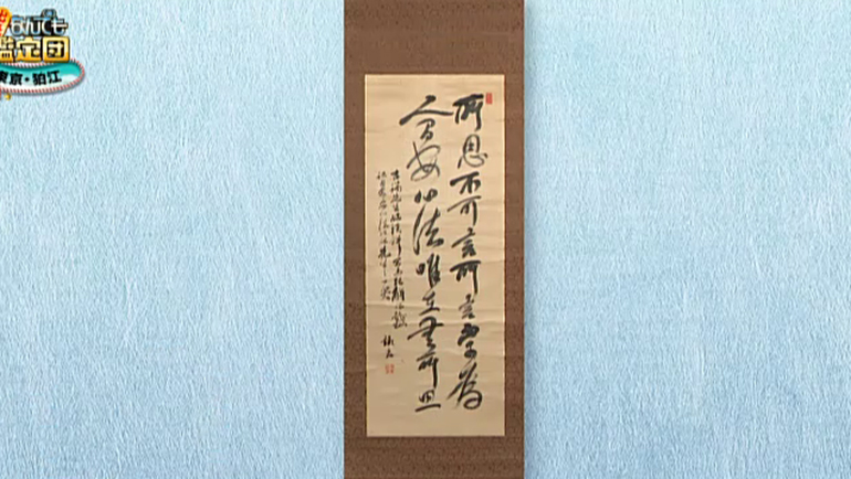 福澤諭吉の書