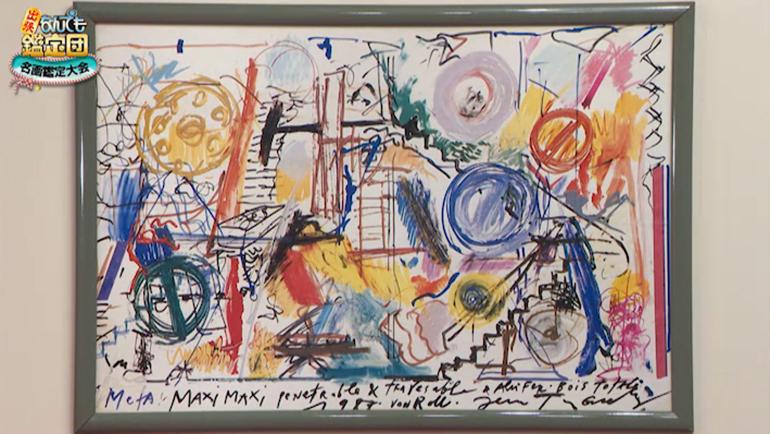 ジャン・ティンゲリーの絵