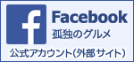 facebook 孤独のグルメ5公式アカウント(外部サイト)