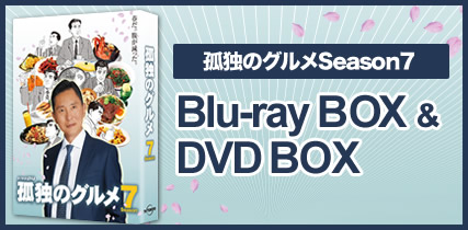 『孤独のグルメSeason7』Blu-ray BOX&DVD BOX