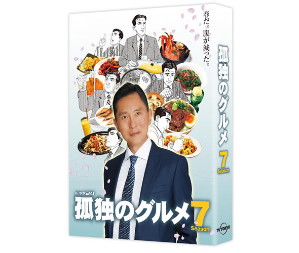 孤独のグルメSeason7 Blu-ray BOX&DVD BOX