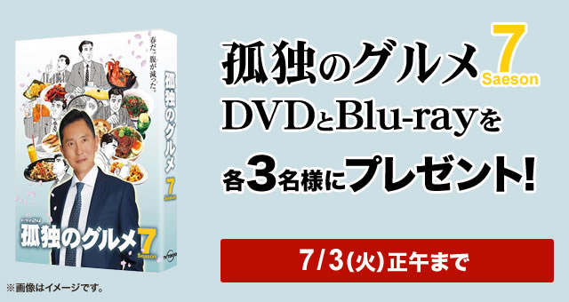 孤独のグルメBlu-ray BOX&DVD BOX