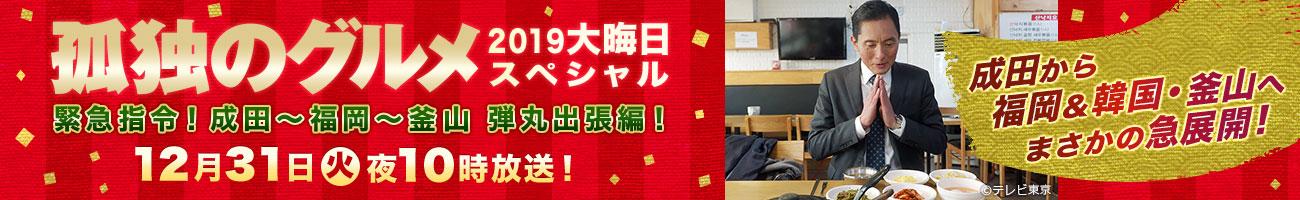 福岡 県 テレビ 番組 表