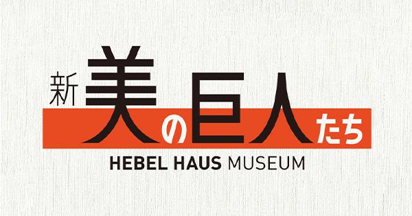 新美の巨人たち:テレビ東京