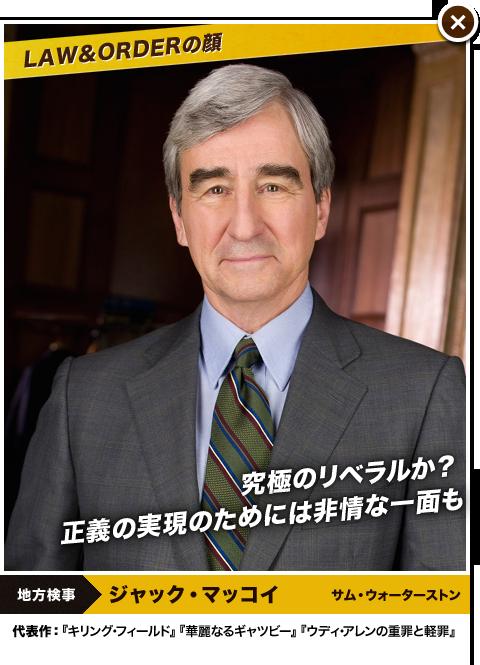 CAST キャスト   刑事ドラマ LAW&ORDER   テレビ東京