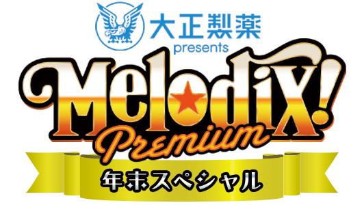 プレミアMelodiX! 動画 2020年9月7日 200907