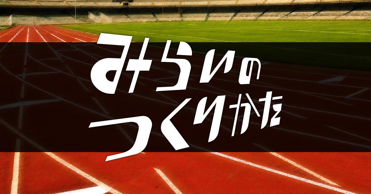 みらいのつくりかた:テレビ東京