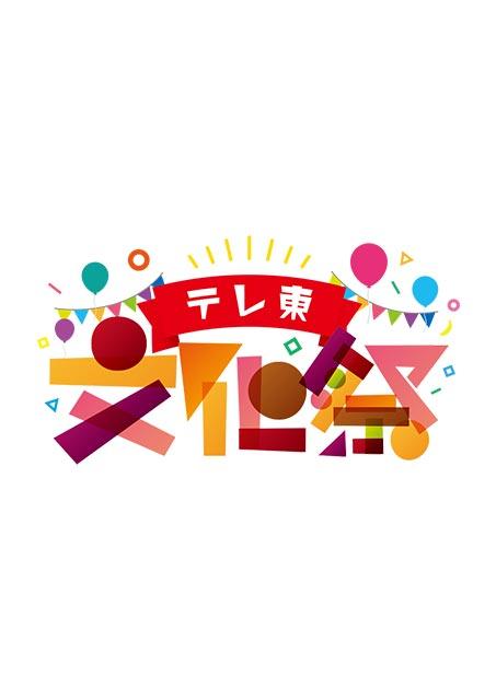 ライブ 東京 ミクサ