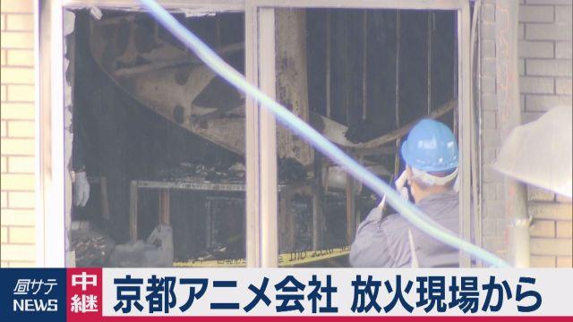 京都アニメ会社放火 現場検証 依然として身元分からず