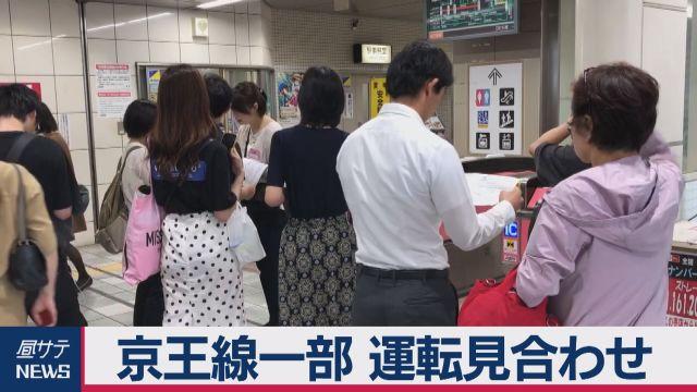 変電所火災で京王線・京王井の頭線・小田急多摩線 運転見合わせ