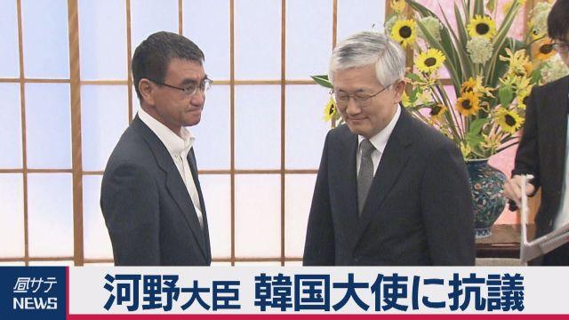 河野外務大臣が韓国大使を呼び出し 徴用工仲裁委の拒否受け