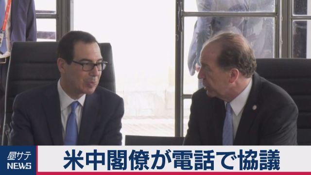貿易摩擦をめぐり米中閣僚が電話協議