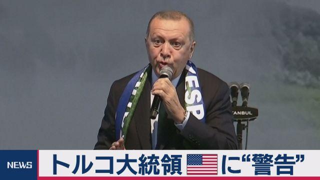 トルコ大統領米に警告