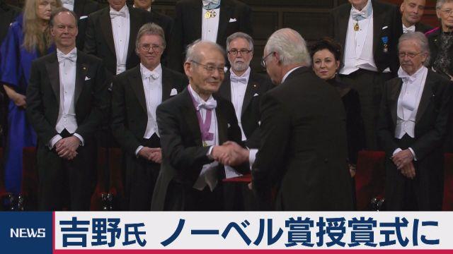吉野氏 ノーベル賞授賞式に