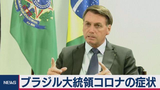 ブラジル大統領、コロナ感染か