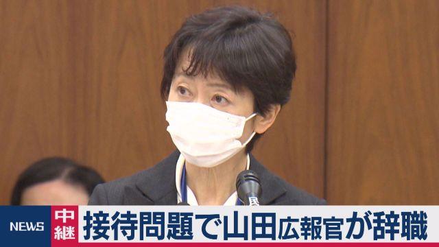 接待問題で山田広報官が辞職