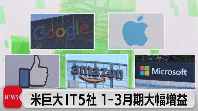 米巨大IT5社が大幅増益