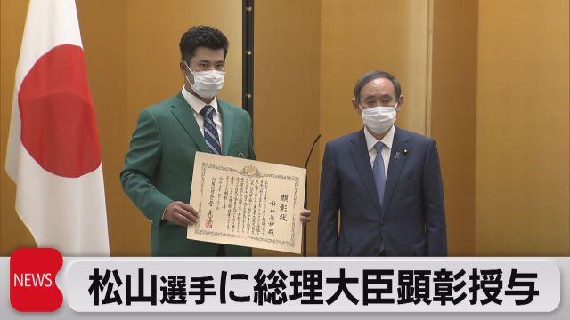 松山英樹選手に菅総理が顕彰