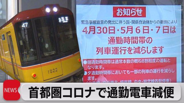 首都圏の鉄道各社 緊急事態宣言に伴い通勤電車を減便
