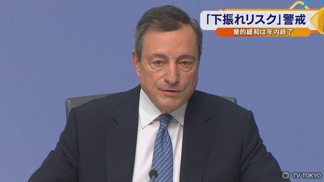 ECB 量的緩和の年内終了 決定