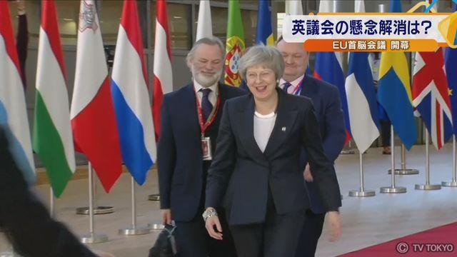 EU首脳会議 開幕 英議会の懸念解消が焦点
